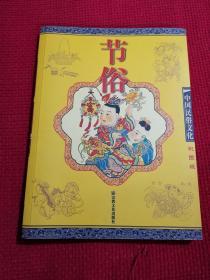 节俗   中国民俗文化彩图版