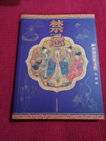 中国民俗文化  禁忌