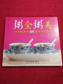 粥全粥美:四季飘香的400道经典养生粥