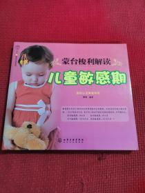 蒙台梭利解读儿童敏感期