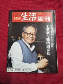 三联生活周刊  2014年5月 第21期 总787期 王世襄与他的朋友们