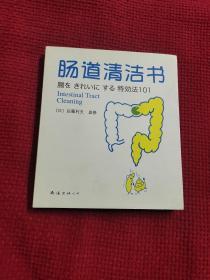肠道清洁书