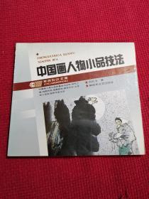 中国画人物小品技法