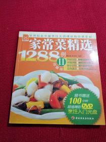 家常菜精选1288例 II 创意版