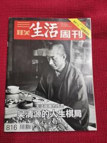 三联生活周刊  2014年12月 第50期 总816期 吴清源的人生棋局