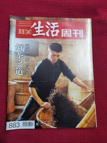 三联生活周刊  2016年4月 第17期 总883期  好茶之道