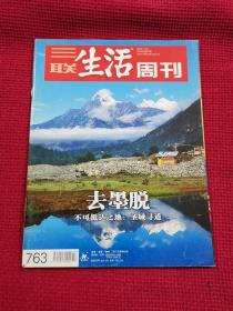 三联生活周刊  2013年11月 第47期 总763期  去墨脱