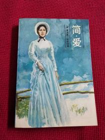 简爱  人民文学出版社