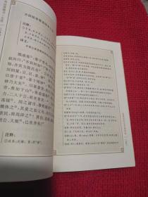 左传  中华经典藏书