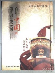 百年中国国宝级艺术大师
