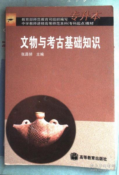 文物与考古基础知识