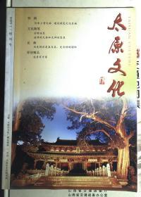 太原文化 2009.1创刊号