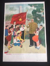 60年代老版宣传画年画---把革命的红旗接过来(馆藏美品,2开,量仅1万)