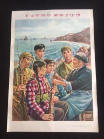 60年代老版宣传画年画---不忘阶级苦紧握手中枪(馆藏美品,2开)