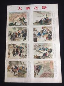 60年代老版宣传画年画---大寨之路(馆藏美品,2开,3张一套)
