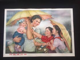60年代老版宣传画年画---阿姨请用伞(馆藏美品.2开)