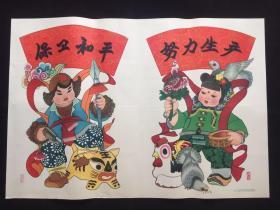 60年代老版宣传画年画---保卫和平努力生产(馆藏美品,2开,量仅4千,孤品)