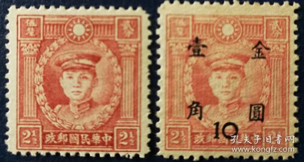 中华民国邮票G,1940年香港商务版烈士像,革命家军事家邓铿\2枚
