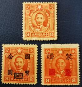 中华民国邮票G,1940年香港商务版烈士像,思想家革命家朱执信3枚