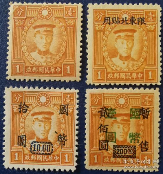 中华民国邮票G,1940年香港商务版烈士像,同盟会元老陈英士、4枚