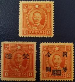 中华民国邮票G,1940年香港商务版烈士像、思想家革命家朱执信3枚