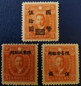 中华民国邮票G,1940年香港商务版烈士像含加盖,廖仲恺,3枚价x