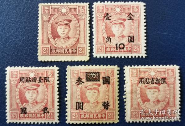中华民国邮票G,1940年香港商务版烈士像,革命家军事家邓铿、5枚