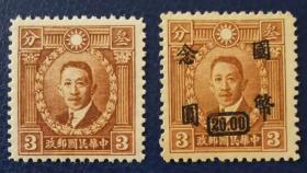 中华民国邮票G,1940年香港商务版烈士像含加盖,廖仲恺,2枚价f