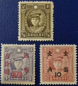中华民国邮票G,1940年香港商务版烈士像,革命家军事家邓铿、3枚