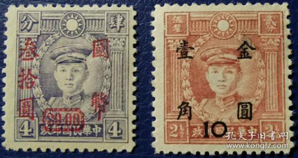 中华民国邮票G,1940年香港商务版烈士像\革命家军事家邓铿,2枚