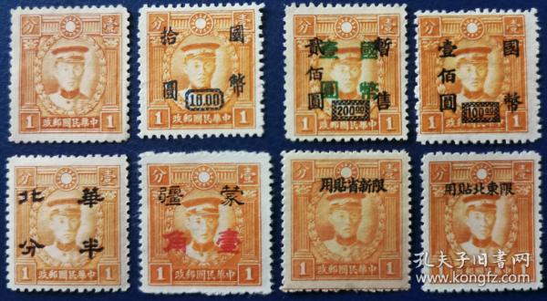 中华民国邮票G,1940年香港商务版烈士像,同盟会元老陈英士,8枚