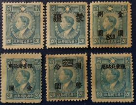 中华民国邮票G,1940年香港商务版烈士像,近代民主革命家黄兴6枚