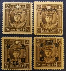 中华民国邮票G,1940年香港商务版烈士像,革命家军事家邓铿、4枚