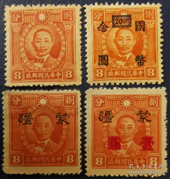 中华民国邮票G,1940年香港商务版烈士像,思想家革命家朱执信4枚