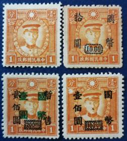 中华民国邮票G,1940年香港商务版烈士像,同盟会元老陈英士,4枚