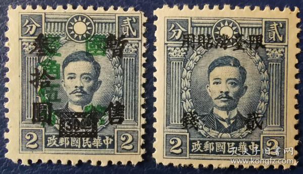 中华民国邮票G,1940年香港商务版烈士像,革命家宋教仁,2枚x