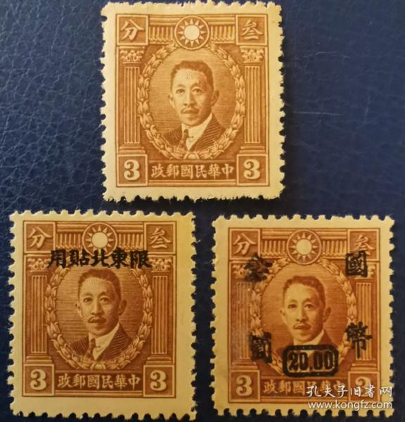 中华民国邮票G,1940年香港商务版烈士像含加盖,廖仲恺,3枚价