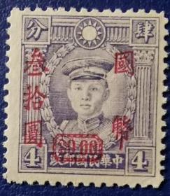 中华民国邮票G,1940年香港商务版烈士像,革命家军事家,邓铿