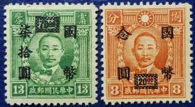 中华民国邮票G,1940年香港商务版烈士像、革命家思想家朱执信2枚