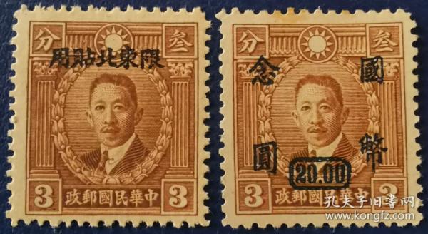 中华民国邮票G,1940年香港商务版烈士像含加盖,廖仲恺,2枚价