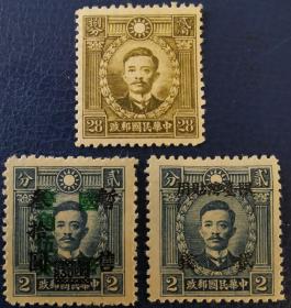 中华民国邮票G,1940年香港商务版烈士像,革命家宋教仁,3枚r