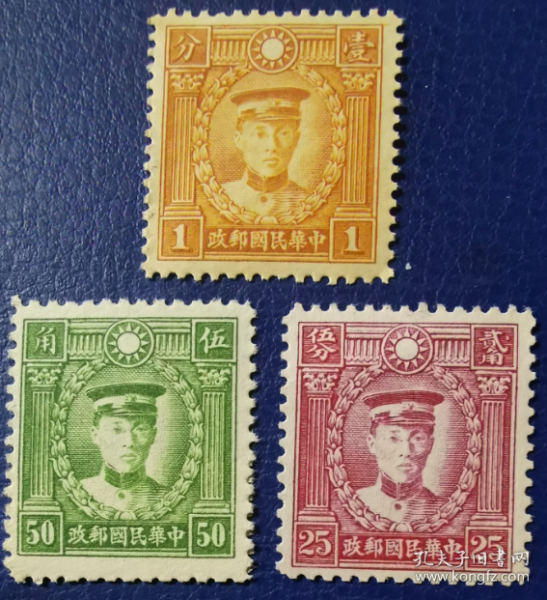 中华民国邮票G,1940年香港商务版烈士像,同盟会元老陈英士,3枚