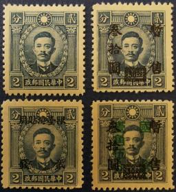 中华民国邮票G,1940年香港商务版烈士像,革命家宋教仁,4枚r