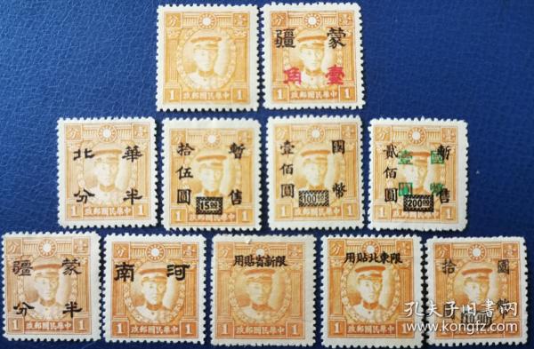 中华民国邮票G,1940年香港商务版烈士像,同盟会元老陈英士11枚