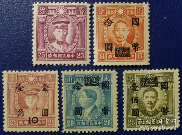 中华民国邮票G,1940年香港商务版烈士像,革命家军事家,5枚价