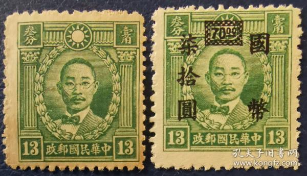 中华民国邮票G、1940年香港商务版烈士像,革命家思想家朱执信2枚