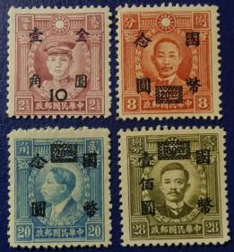 中华民国邮票G,1940年香港商务版烈士像,革命家军事家,4枚价