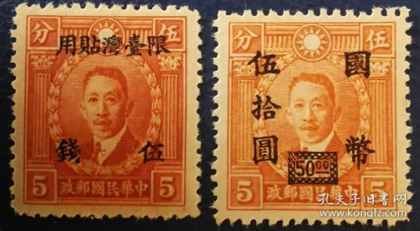 中华民国邮票G,1940年香港商务版烈士像含加盖,廖仲恺,2枚价s