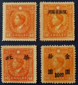 中华民国邮票G,1940年香港商务版烈士像黄兴,近代民主革命家4枚,