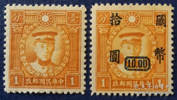 中华民国邮票G,1940年香港商务版烈士像,同盟会元老陈英士、2枚